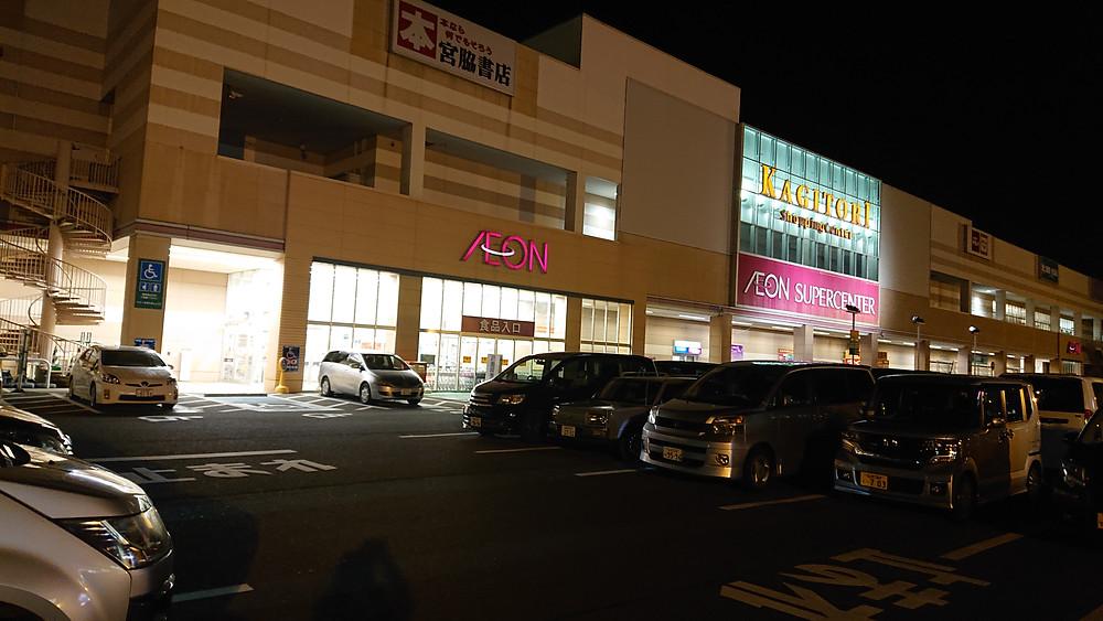仙台の女性専門整体院ひろこの整体療術院近くのイオン鈎取
