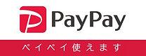 paypay使えます.jpg