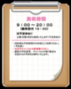 仙台の女性専門整体ひろこの整体療術院施術時間ボード