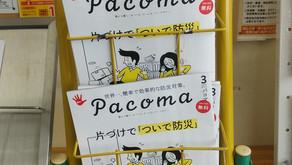 ホームセンターマガジン「Pacoma」