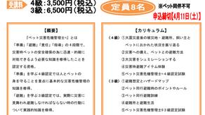 ペット災害危機管理士認定講座延期のお知らせ(愛媛)