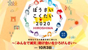 ぼうさいこくたい2020 in 広島