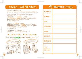 たすかるノート2.jpg