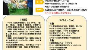 ペット災害危機管理士認定講座延期のお知らせ(大阪)