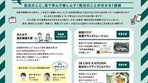 「ひろしま防災・減災WEEK2021」出展のお知らせ