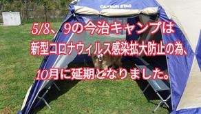 5月8、9日今治キャンプについてのお知らせ