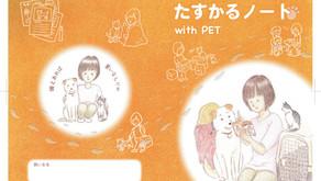 たすかるノート With PET