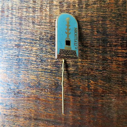Pin Soviet Russia Memorial Alexander Pushkin