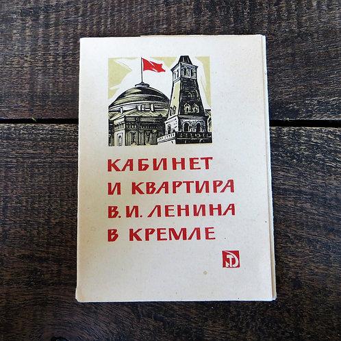 Postcard Soviet Russia Lenin Postcard Set House Of Lenin