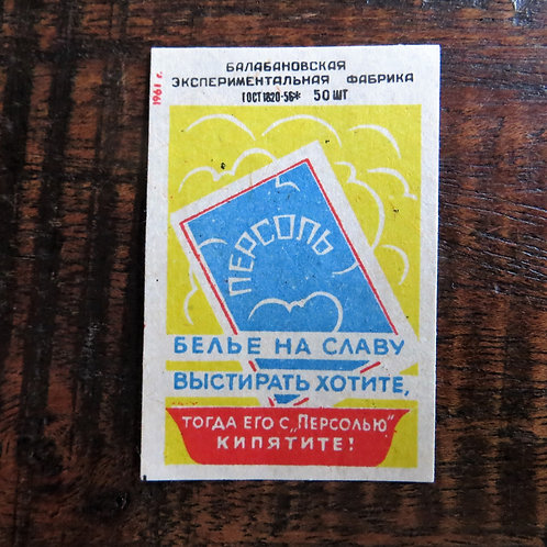 Matchbox Labels Soviet Russia Households Was Your Laundry Nicely 1961