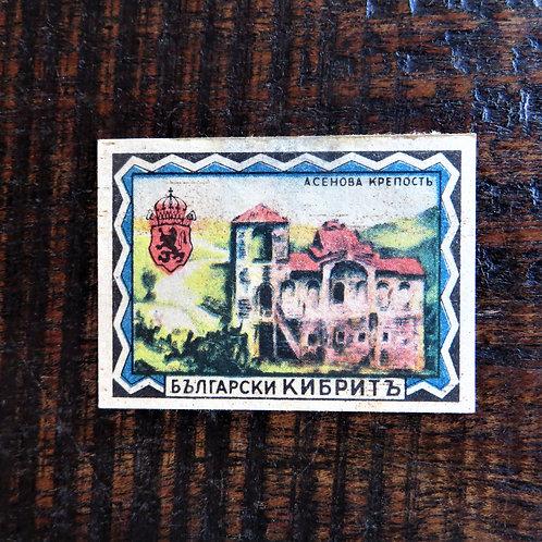 Matchbox Label Bulgaria Asen's Fortress