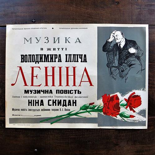 Poster Soviet Russia Original Lenin Musical 1965