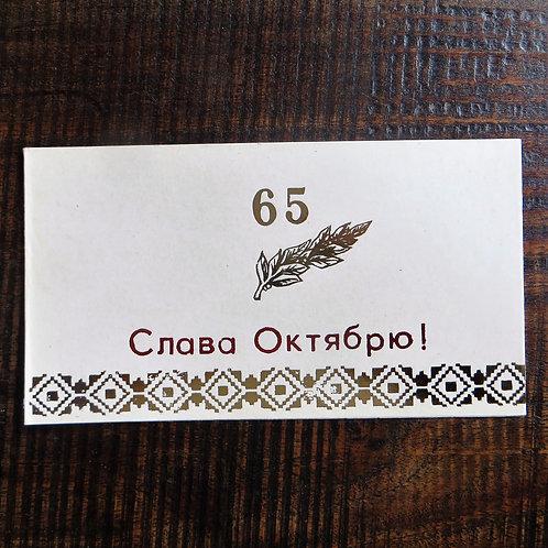 Postcard Soviet Russia October Revolution 1982