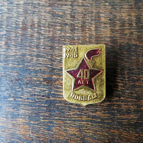 Pin Soviet Russia Memorial WWII Eternal Flame