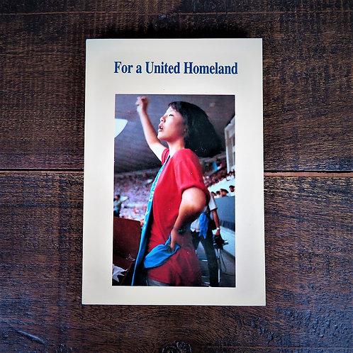 Book North Korea General For A United Homeland 1992