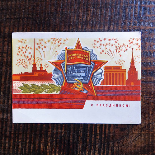 Postcard Soviet Russia October Revolution 1970