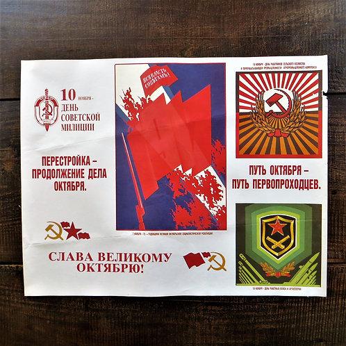 Poster Soviet Russia Original Police Day