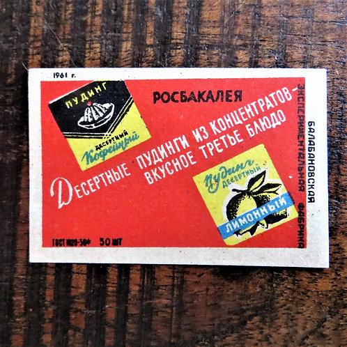Matchbox Label Soviet Russia Desserts 1961
