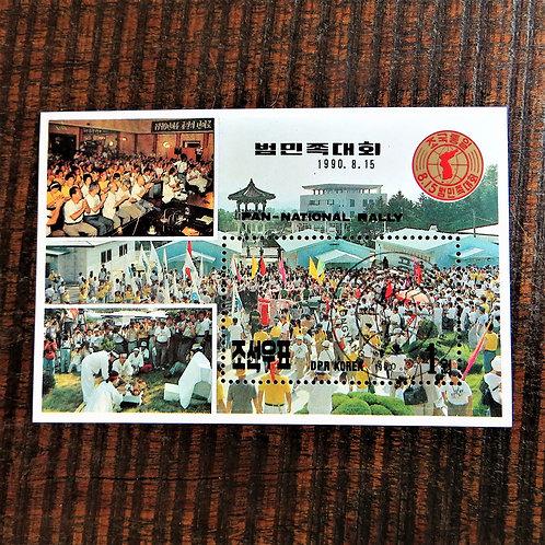 Reunification Korea 1990