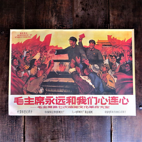 Poster China Reproduction 1970's Mao Zedong And Lin Biao