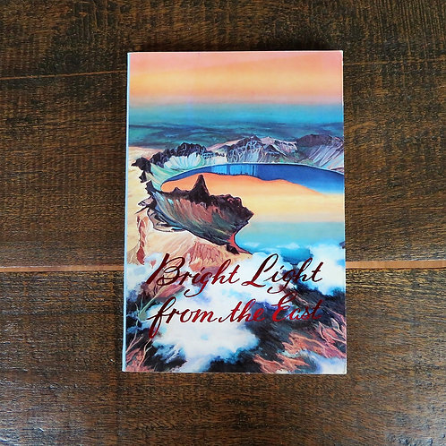 Book North Korea General Bright Light From The East 1988