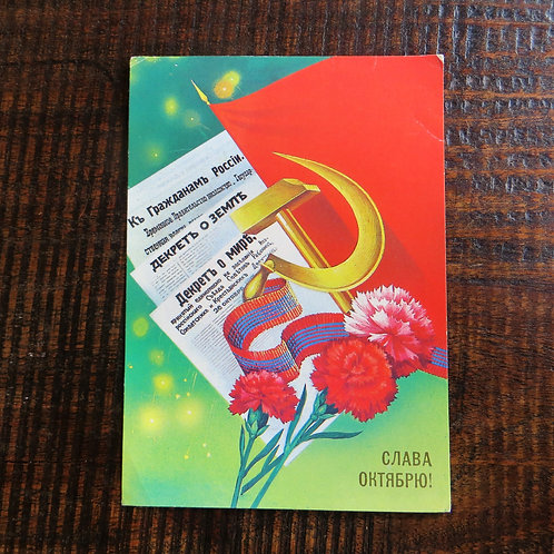 Postcard Soviet Russia October Revolution 1983