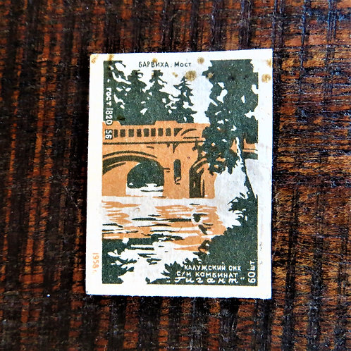 Matchbox Labels Soviet Russia Buildings Barvikha Bridge