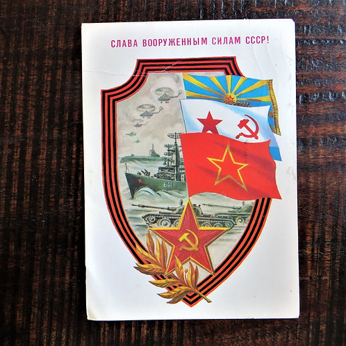 Postcard Soviet Russia 1988