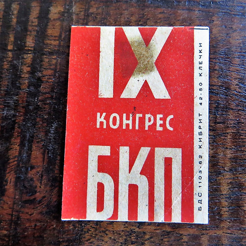 Matchbox Label Soviet Russia 1962