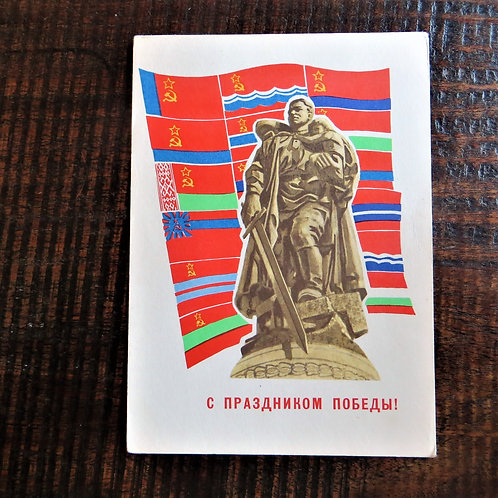 Postcard Soviet Russia Victory Day 1967