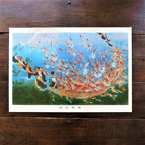 Poster China Original Society Fish Pond 1975