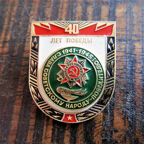Pin Soviet Russia Memorial 40 Years Of WWII Victory 1985