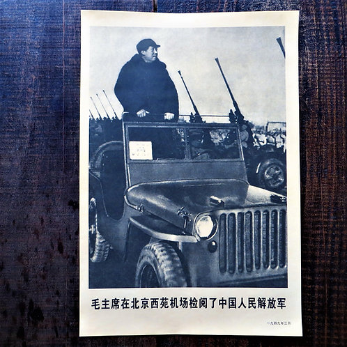 Poster China Reproduction Mao Zedong Inspecting Army Troops