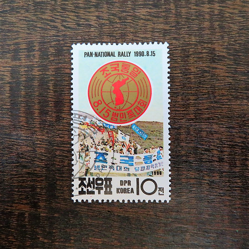 Stamp North Korea Rally For Peace And Reunification Of Korea 1990