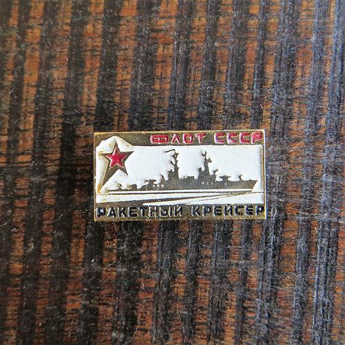 Pin Soviet Russia Transport CCCP Fleet Missle Cruiser