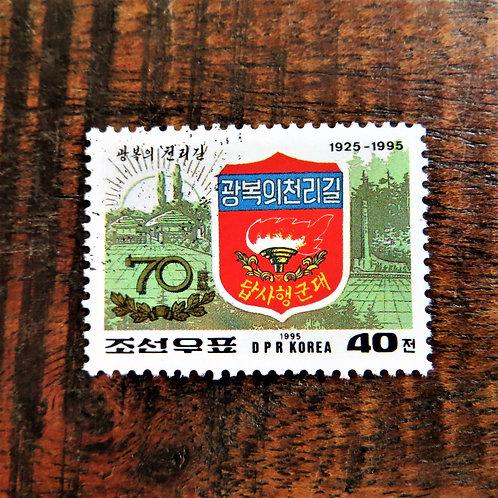 70th Anniversary of 1000ri Journey by Kim Il Sung to Restore Fatherland 1995