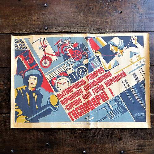 Poster Ukraine Original Creativuty Of Consumer Goods 1984