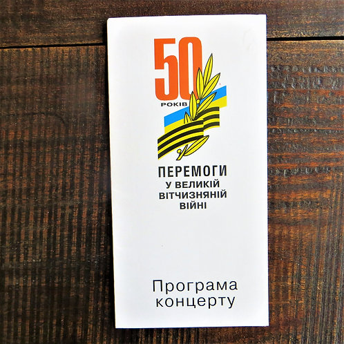 Postcard Soviet Russia Victory Day