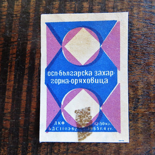 Matchbox Label Bulgaria 1965