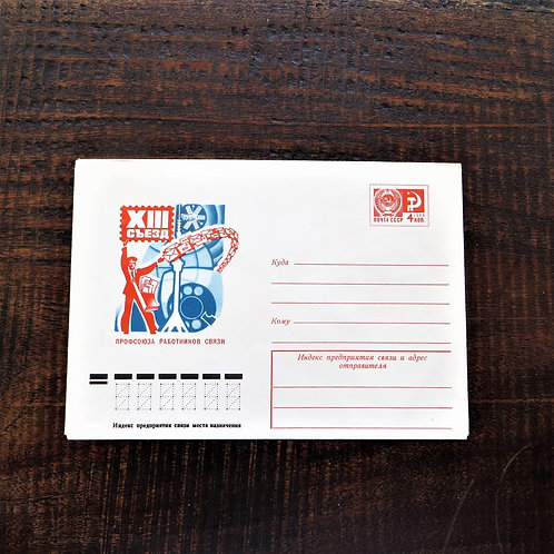 FDC Soviet Russia Communication Workers Union 1976