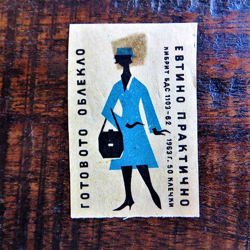 Matchbox Label Soviet Russia 1963