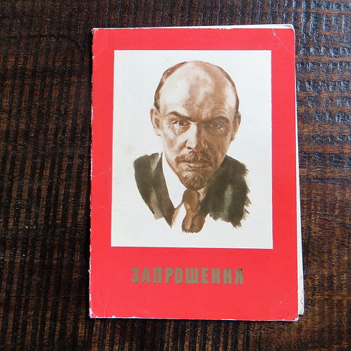 Postcard Soviet Russia Lenin 1981