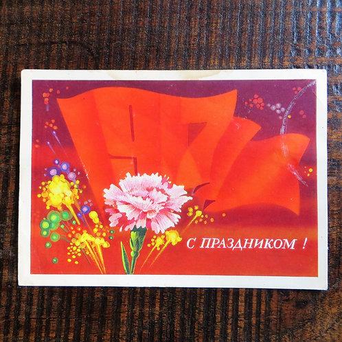 Postcard Soviet Russia October Revolution 1977