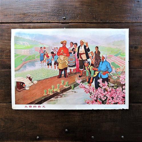 Poster China Original Spring In Dazhai 1975