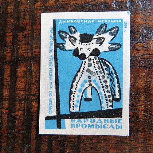 Matchbox Label Soviet Russia Dymkovo Toy 1959