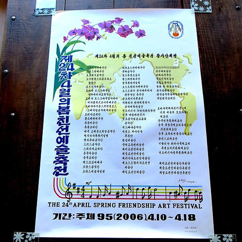 April Spring Friendship Art Festival 2006