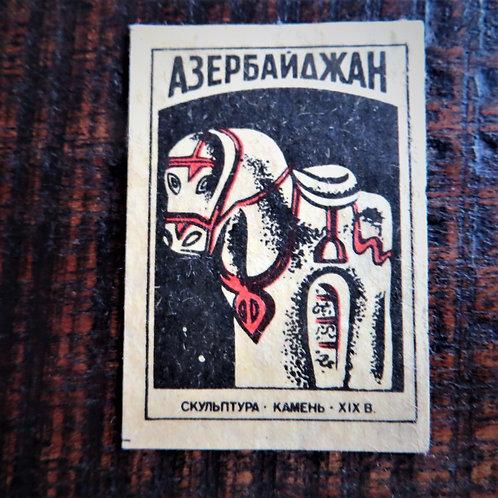 Matchbox Label Soviet Russia Azerbaijan