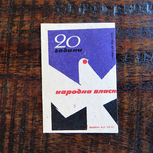 Matchbox Label Bulgaria  People's Power
