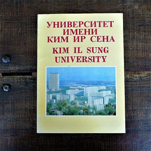 Book North Korea Kim Il Sung University 1982