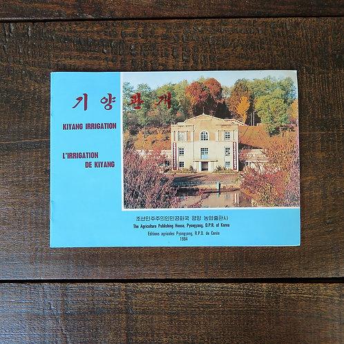Book North Korea General Kiyang Irrigation 1984